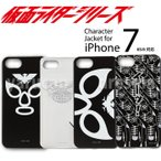 【予約】iPhone7対応 仮面ライダー キャラクタージャケット ショッカー キャラクター ヒーロー グルマンディーズ RI-08