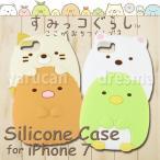 【予約】iPhone7対応 ケース カバー すみっコぐらし シリコンケース キャラクター すみっこぐらし ゆるキャラ グルマンディーズ SMK-25