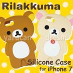 【予約】iPhone7対応 ケース カバー リラックマ シリコンケース rirakkuma キャラクター りらっくま グルマンディーズ GRC-160