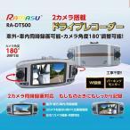 ショッピングドライブレコーダー 2カメラ搭載ドライブレコーダー 池商 RA-DT500