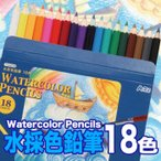 水彩色鉛筆 18色  いろえんぴつ 色えんぴつ 文具 図画