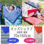 シュラフ 寝袋 子供用 キッズシュラフ 子供サイズ キッズサイズ 子供用寝袋 キャンプ アウトドア 封筒型 コンパクト 軽量 暖かい 乾きやすい
