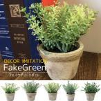 フェイクグリーン リアル フェイクグリーンポット 鉢植え 人工植物 グリーン ハーブ フラワー 花 グリーン 葉 インテリア 装飾 おしゃれ