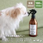 スパイス SPICE ヒノキ ペット クリーン ウォーター HINOKI PET CLEAN WATER 300ml YKLG5310