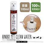 スパイス HINOKI PET CLEAN WATER 100ml