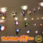 Yahoo!やるきゃんヤフー店ガーランド フラッグ バナー ファンファンLEDバナー 光るバナー 旗 子供部屋 キャンプ アウトドア LEDライト 防水バナー LED ストリングライト