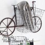 フラワーラック フラワーカゴ ウォールフラワーラック 自転車 壁掛け ウォールフラワーラック オブジェ 装飾 ガーデニング 庭 オーナメント ガーデン 花