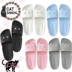 サンダル レディースサンダル キャットサンダル 23〜25cm ねこ ネコ 猫 ソフトサンダル 海 ビーチ プール おしゃれ かわいい