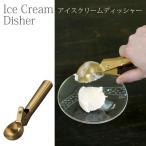 ショッピングアイスクリーム アイスクリームディッシャースプーン ステンレス ブラスカラー ポテトサラダの盛り付けや味噌すくいにも おしゃれ キッチン小物 BONO BONO HLLH2070