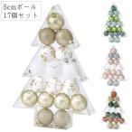 あすつく 全4色 クリスマスツリーの飾りつけに パーティーオーナメント 5cm ボール 17個セット 装飾 デコレーション ツリー飾り スパイス GEXK3039
