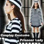 プリズナーレディ 大人サイズ 脱獄 囚人 服役囚 Prisoner  クリアストーン 4560320841425【あすつく】