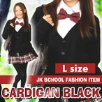 TEENS EVER 12AW カーディガン(ブラック Lサイズ)スクールカーディガン 女子 レディース 長袖 制服カーディガン 無地 高校生 中学生 学校 4560320845744