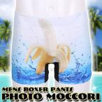 メンズ ボクサーパンツ photo moccori(バナナ)アンダーウエア 下着 プレゼント ばなな 桃 もも フルーツ くだもの ジョーク おもしろ 4560320855095
