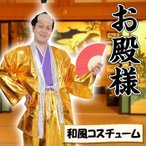 和風コス お殿様 コスチューム 殿 バカ殿風 時代劇 羽織 袴 変装 仮装  クリアストーン 4560320861805