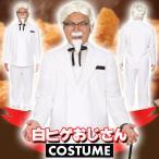 白ヒゲおじさん カーネル風 コスプレ コスチューム パーティ 仮装 衣装 宴会 なりきり クリアストーン 4560320862970