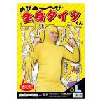 のびのび全身タイツくん 黄色 イエロー Lサイズ コスプレ コスチューム 衣装 仮装 宴会 パーティ イベント クリアストーン 4560320865216