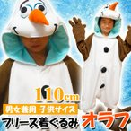 着ぐるみ 子供用 アナと雪の女王 オラフ フリース着ぐるみ キッズサイズ110cm キャラクター アナ雪 ディズニー  きぐるみ サザック KTI-165F