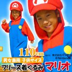着ぐるみ 子供用 マリオ フリース着ぐるみ 男女兼用 キッズサイズ110cm キャラクター SUPER MARIO BROTHERS ゲーム  きぐるみ BAN-031F