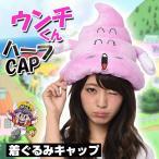 ウンチくんハーフCAP Dr.スランプ 着ぐるみキャップ アニメ キャラクター なりきり 変装 仮装 男女兼用 サザック KOP-042