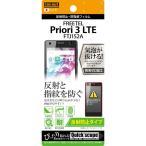 FREETEL Priori3 LTE FTJ152A フリーテルプリオリ3 保護フィルム 反射防止フィルム レイアウト RT-FP3F/B1