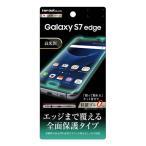 Galaxy S7 edge SC-02H/SCV33 ギャラクシーS7エッジ 保護フィルム TPU 光沢 フルカバー レイアウト RT-GS7EF/WZ1
