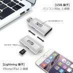 iPhoneSE / 6s / 6sPlus / 5s / iPad等で外部メモリが使える Lightning搭載カードリーダーライター microSD128GB対応 Switch...