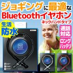 iPhone/スマホ/DAP Bluetooth 防水 イヤホン BLUE LIFE超軽量ネックバンドイヤフォン ジョギング/マラソン/ランニングに最適! LEPLUS LP-BTNSNBK2
