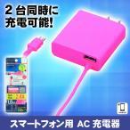 スマートフォン用 AC充電器 USBポート付 1.8m 2.4A ピンク スマホ充電 ACアダプタ USB充電器 microUSB 充電コード インプリンク IACU-SP02PN