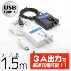 USB Type-Cコネクタ搭載 AC充電器 3A出力 急速充電対応 180度回転プラグ AC100V〜240V海外対応 1.5m オズマ IAC-10CC3