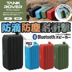 Bluetooth ワイヤレススピーカー TANK ROVER タンクローバー 防滴/防塵/耐衝撃の強固なスピーカー マイク内臓でハンスフリー通話機能付 LEPLUS LP-SPBT04