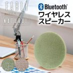 ショッピングbluetooth Bluetoothスピーカー ワイヤレススピーカー FABLY NATURAL ファブリック生地を採用したインテリアにピッタリのスピーカー LEPLUS LP-SPBT05M