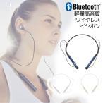 ショッピングbluetooth スマートフォン用軽量高音質Bluetoothイヤホン ワイヤレスイヤフォン apt-X/AAC対応 Austin LEPLUS LP-SMPBTEP