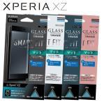 Xperia XZ SO-01J/SOV34 保護フィルム ガラスフィルム GLASS PREMIUM FILM 全画面保護 SMART FIT マット/ブルーライトカット LEPLUS LP-XPXZFGMB