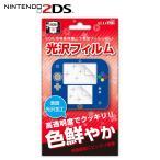 ニンテンドー2DS用 送料無料メール便出荷
