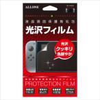 ニンテンドー スイッチ 保護フィルム Nintendo Switch専用 液晶保護フィルム スイッチ本体用保護フィルム 光沢タイプ アローン ALG-NSKF
