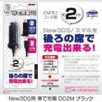 ショッピングニンテンドー3DS newニンテンドー3DS/3DSLL DC充電器 充電ケーブル 車で充電DC2M 後ろの席で充電できる コード長2m ブラック アローン ALG-N3DCB