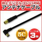 テレビアンテナケーブル 3m S-5C-FB 同軸ケーブル 地デジ/BS/CS対応 F型(ネジ式)&L型(差込式) 金メッキコネクタ 5C ブラック うぃすたりあ GRB-ANT5C300
