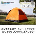 ワンタッチテント ドッペルギャンガー 約15秒の簡単設営!!ワンタッチテント。ファミリーキャンプをもっと身近に。一家に一台、災害時に便利な常備品。 T5-31