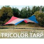 トリコロールタープ ドッペルギャンガー テントサイトをカラフルに演出。トリコロールカラーのヘキサタープテント。 TT5-89