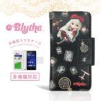 ドレスマ Blythe ブライス 02 Dark Rabbit Hole 手帳型スマホケース カバー ダイヤリー スマートフォン 携帯カバー レザー ジャケット 多機種対応 TH-BLT002
