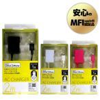 apple MFI認証 Lightning ライトニング 長いAC充電器 ロングケーブル 2.0m iPhone充電器 コネクタキャップ付 オズマ AC-LC90
