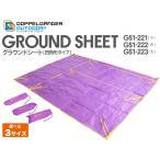 グランドシート 2010 × 2010mm ドッペルギャンガー テント設営の必需品、グランドシート(アンダーシート)。テントを汚れや浸水から守ります。 GS1-222