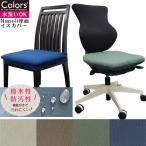 座面 イスカバー Chair Seat Cover ナポリ Napoli 椅子 ストレッチ 水洗い可能 撥水 防汚 4カラー Colors 450-29642-****