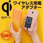 【+U】Qi チー スマートフォン汎用 ワイヤレス充電アダプター Type-C スマートフォン 置くだけ充電 アダプター単体 LEPLUS LP-QI02TCBK