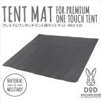 ぴったりサイズで快適に。プレミアムワンタッチテント用テントマット DOPPELGANGER OUTDOOR MA5-520