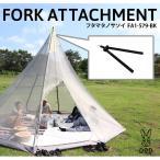 二又 ジョイントパーツ DOD フタマタノサソイ FA1-579-BK キャンプ