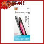 iPhone6s Plus/6 Plus アイフォン シックスエス プラス 保護フィルム 反射防止 エレコム PM-A15LFLT