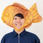 たいやきキャップ たい焼き 鯛焼き タイヤキ ぼうし 帽子 かぶりもの コスプレ 仮装 変装 グッズ 小道具 おもしろ 爆笑 ルカン 6587