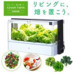 水耕栽培器 Green Farm グリーンファーム 家庭菜園 室内 栽培キット 食の安全 野菜 ハーブ 食育 シンプル 簡単 エコ ユーイング UH-A01E1