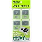 サンワサプライ メモリーカードクリアケース(microSD用) FC-MMC10MIC